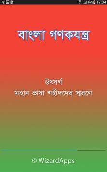 Bangla Handwritten Calculator screenshot 13
