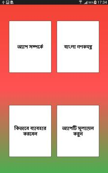 Bangla Handwritten Calculator screenshot 14