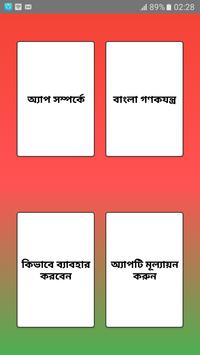 Bangla Handwritten Calculator screenshot 1