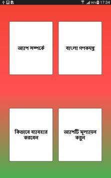 Bangla Handwritten Calculator screenshot 9