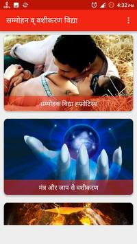 सम्मोहन व् वशीकरण विद्या poster