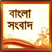 Newspapers BD: সংবাদপত্র বাংলা icon