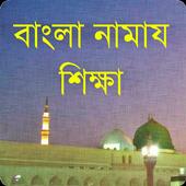 Namaj: বাংলা নামাজ শিক্ষা icon
