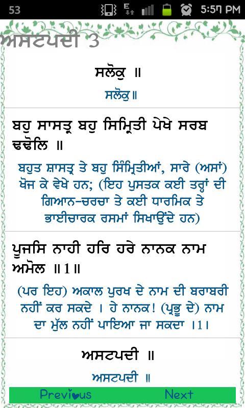 Sukhmani Sahib Steek for Android - APK Download