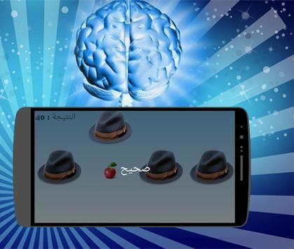 العاب العقل والذكاء قوي ذاكرتك apk screenshot