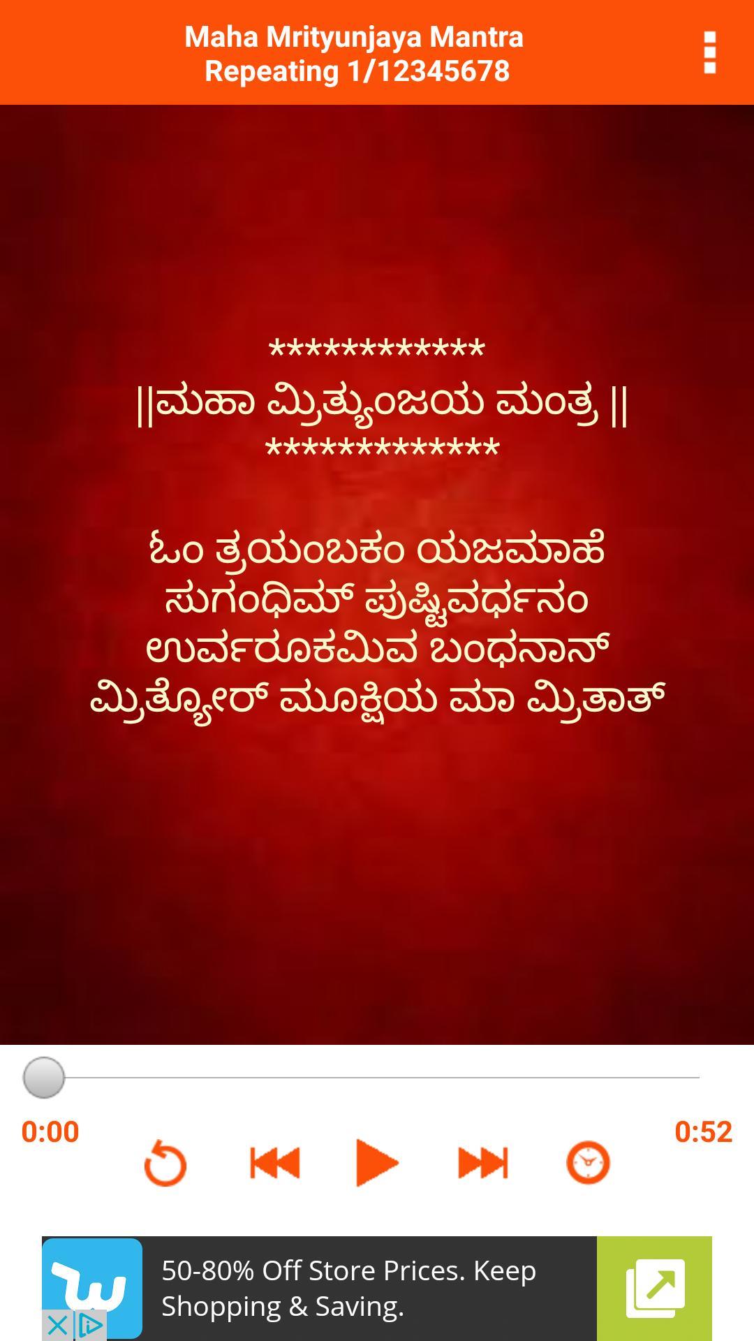 Maha Mrityunjay Mantra -Lyrics & Meaning for Android - APK Download