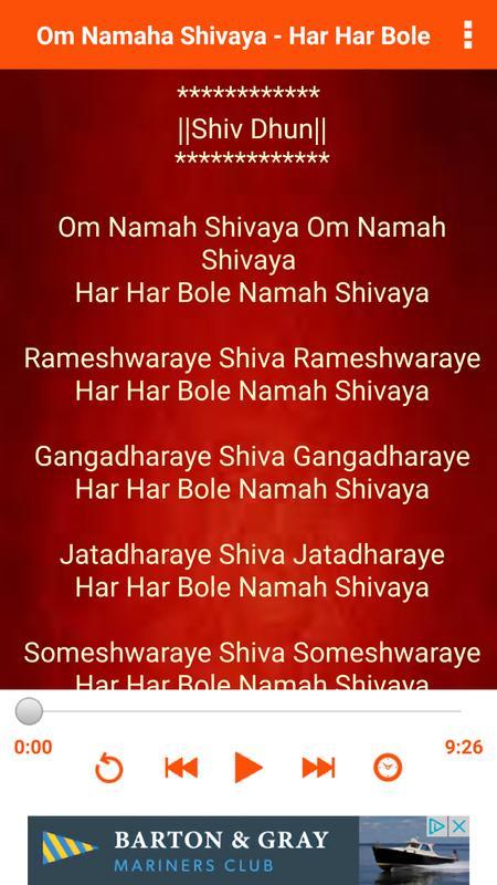 Om namah shivaya audio free download