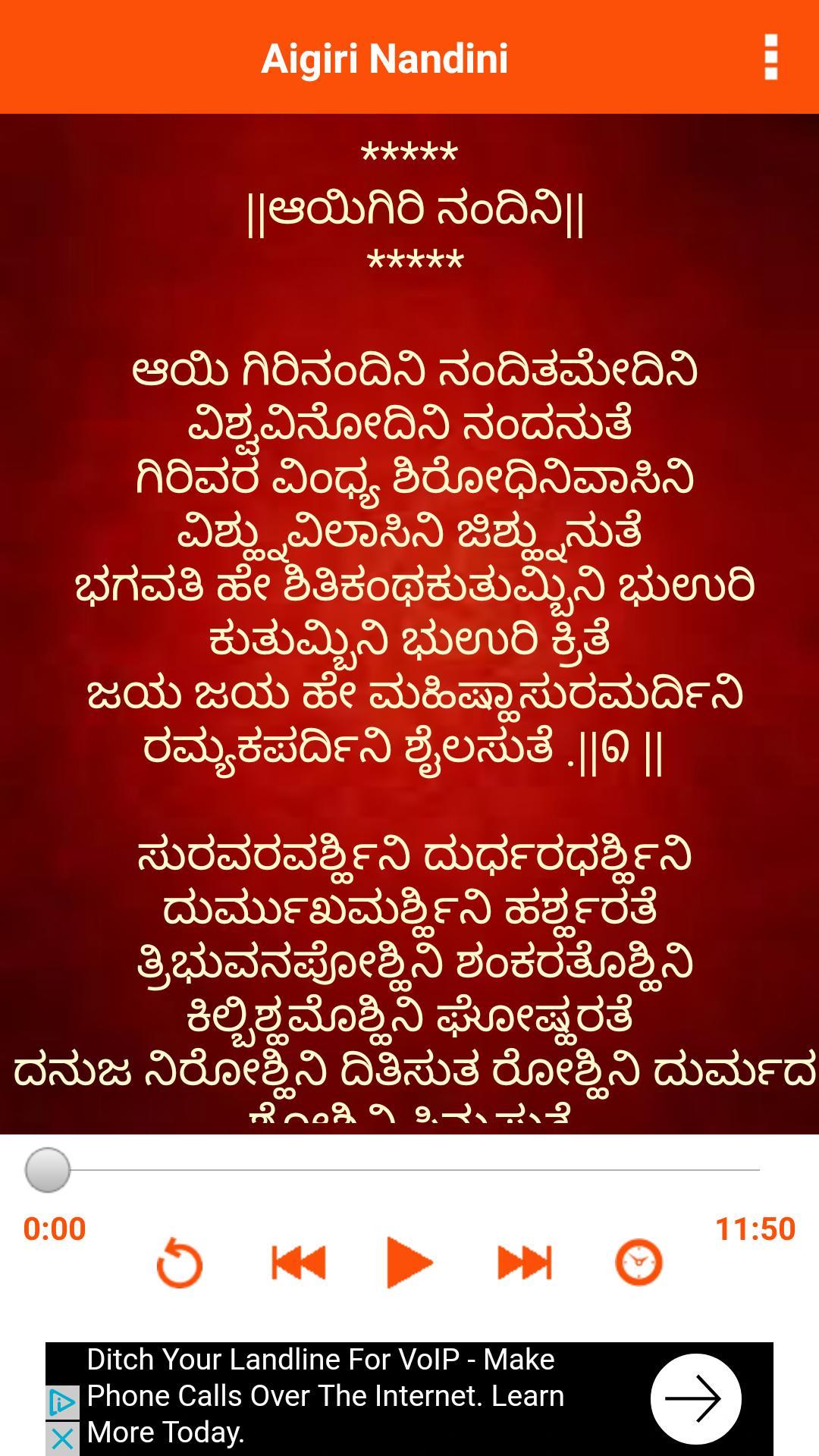 aigiri nandini lyrics in telugu mp3 free download