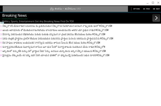 Telugu Bible Songs apk screenshot
