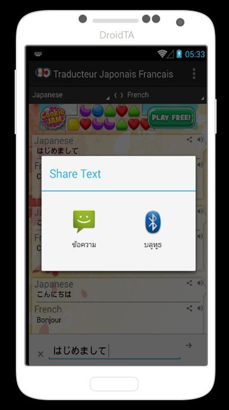 Traducteur Japonais Francais for Android - APK Download