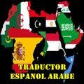 Spanish Arabic Translator