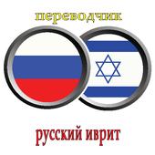 переводчик русско иврит icon