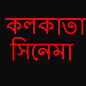 কলকাতা নিউ মুভি icon