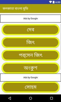 কলকাতা নিউ মুভি poster