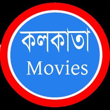 কলকাতা নিউ মুভি screenshot 4