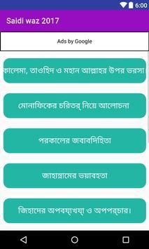 Saidi Waz  সাঈদি ওয়াজ  ২০০ + screenshot 1