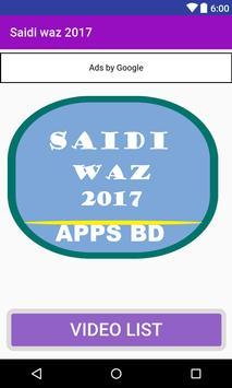 Saidi Waz  সাঈদি ওয়াজ  ২০০ + screenshot 3