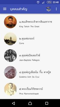 สารานุกรม ชุมชนกุฎีจีน apk screenshot