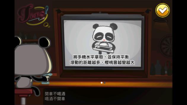 熊熊醉不醉 apk screenshot