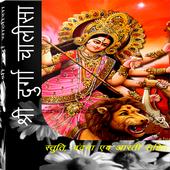 Sri Durga Chalisa icon