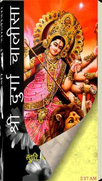 Sri Durga Chalisa poster