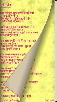 Sri Durga Chalisa screenshot 1