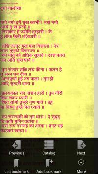 Sri Durga Chalisa screenshot 3