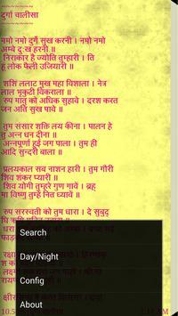 Sri Durga Chalisa screenshot 5
