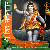 Shiv Sahastranam icon