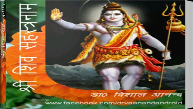 Shiv Sahastranam apk screenshot