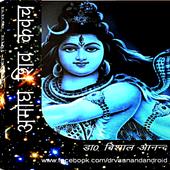 Amogh Shiv Kavch icon