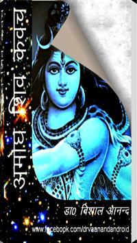 Amogh Shiv Kavch poster