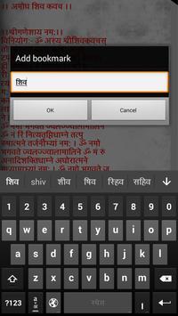 Amogh Shiv Kavch apk screenshot