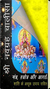 Sri Navagrah Chalisa poster
