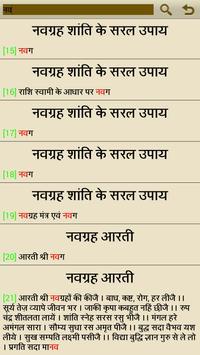 Sri Navagrah Chalisa apk screenshot