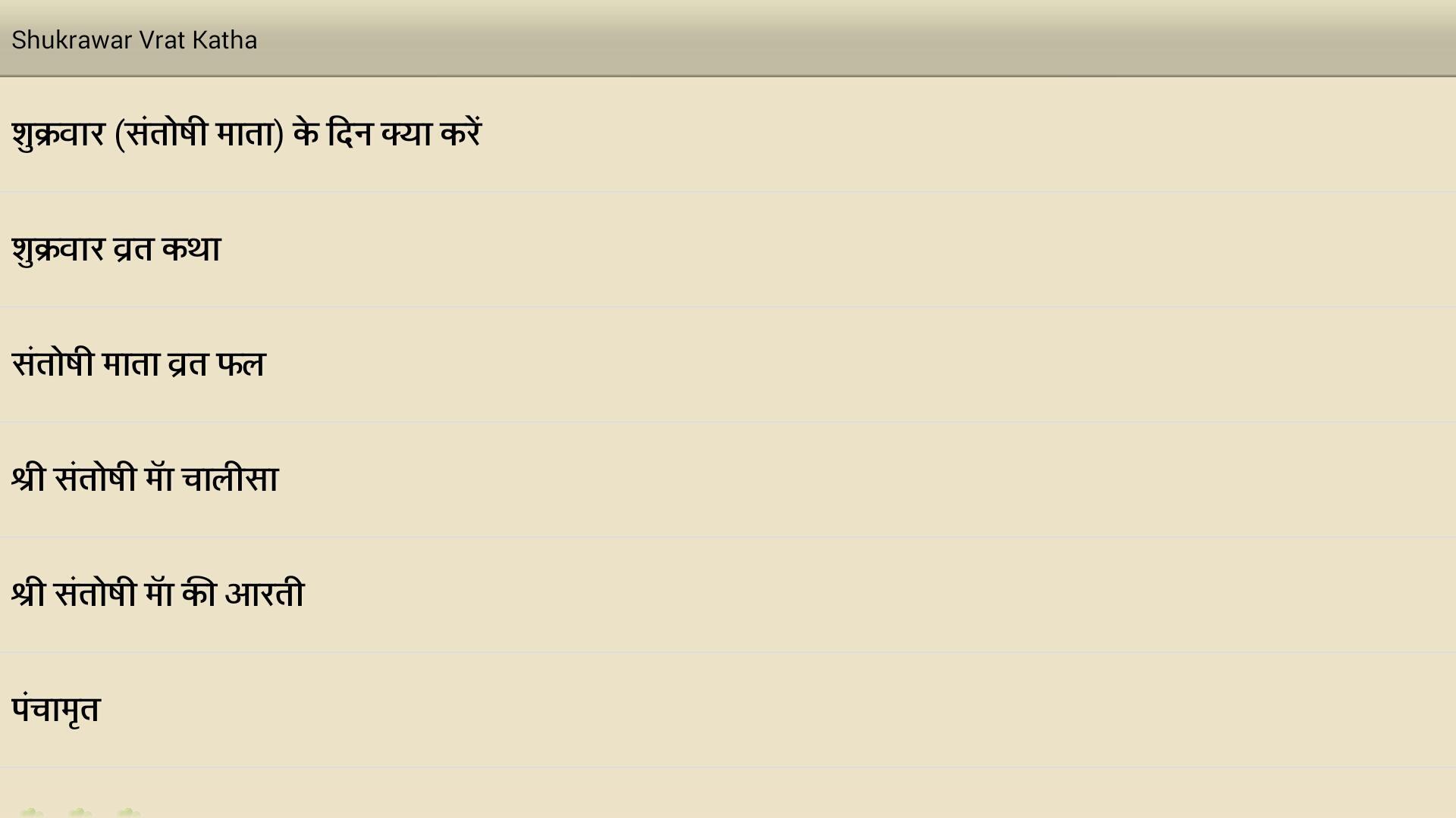 Shukrawar Vrat Katha for Android - APK Download