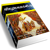Srimadbhagwat Geeta Adhyay 16 icon