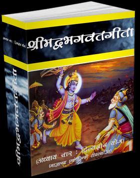 Srimadbhagwat Geeta Adhyay 4 poster