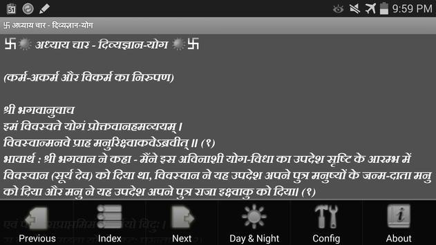 Srimadbhagwat Geeta Adhyay 4 apk screenshot
