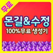 몬길&수정100%무료생성기:겜친구추가 icon
