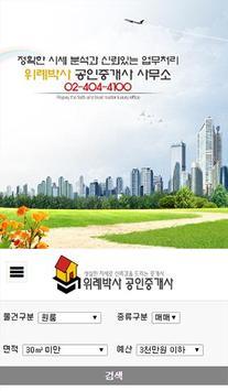 위례박사 공인중개사 poster
