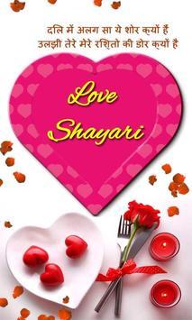 Love Shayari प्यार की शायरी poster