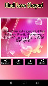 Love Shayari प्यार की शायरी screenshot 2