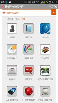 둔산부성노인복지센터(대전/노인돌봄,방문요양,방문목욕) poster