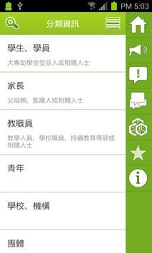 教育暨青年局 DSEJ apk screenshot