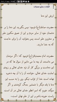 دعای سمات صوتی و متنی poster