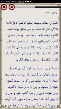 دعای سمات صوتی و متنی screenshot 3