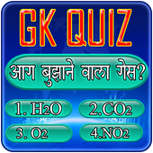 GK Quiz - General Knowledge In Hindi Offline icon