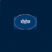 Mohol Grievance Redressal icon