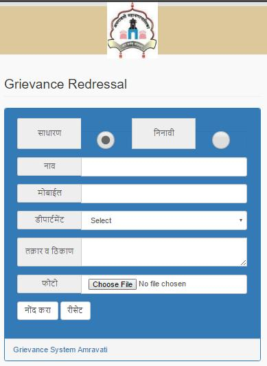 Amravati Grievance Redressal for Android - APK Download